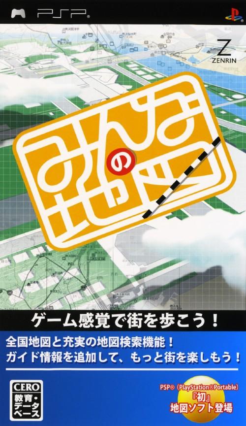 【中古】みんなの地図