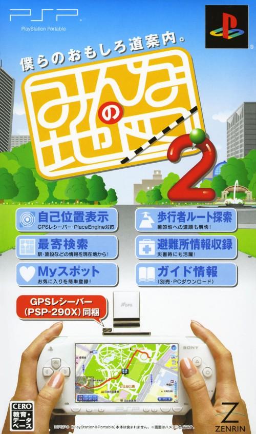 【中古】みんなの地図2 GPSレシーバー同梱版 (同梱版)