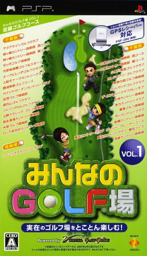 【中古】みんなのGOLF場 Vol.1