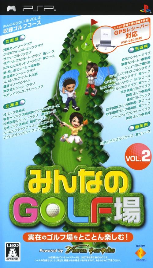 【中古】みんなのGOLF場 Vol.2