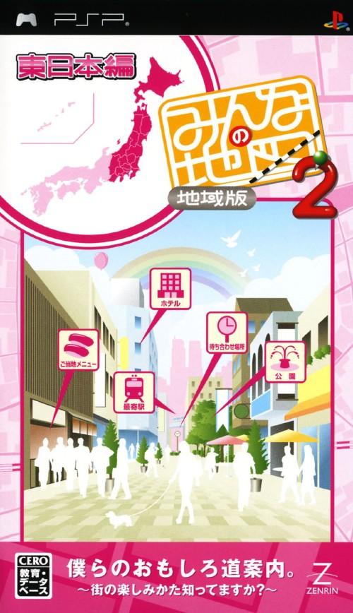 【中古】みんなの地図2 地域版 東日本