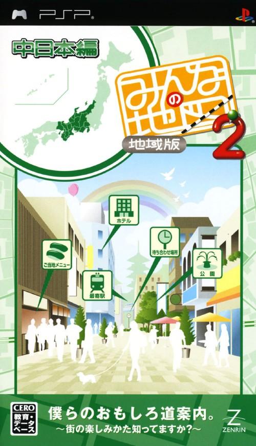 【中古】みんなの地図2 地域版 中日本