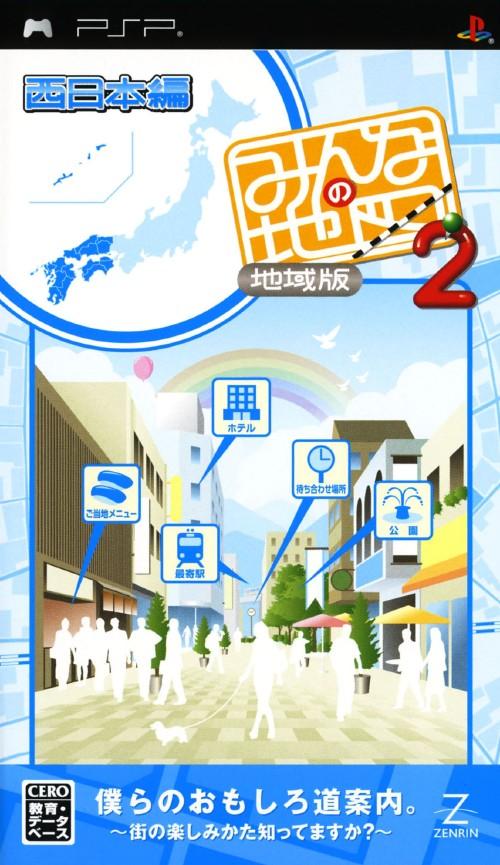 【中古】みんなの地図2 地域版 西日本