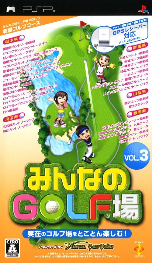 【中古】みんなのGOLF場 Vol.3