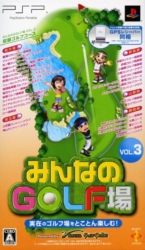 【中古】みんなのGOLF場 Vol.3 GPSレシーバー同梱版 (同梱版)