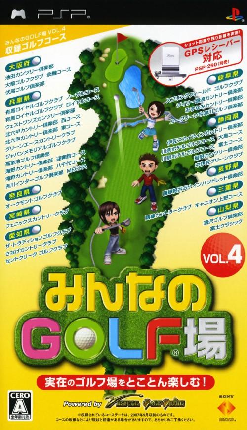 【中古】みんなのGOLF場 Vol.4