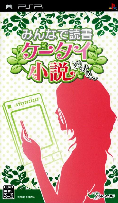 【中古】みんなで読書 携帯小説ですぅ〜