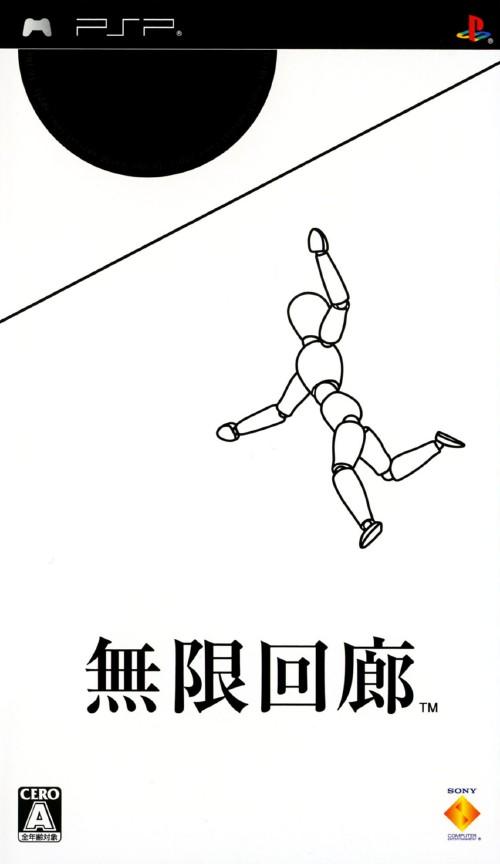 【中古】無限回廊