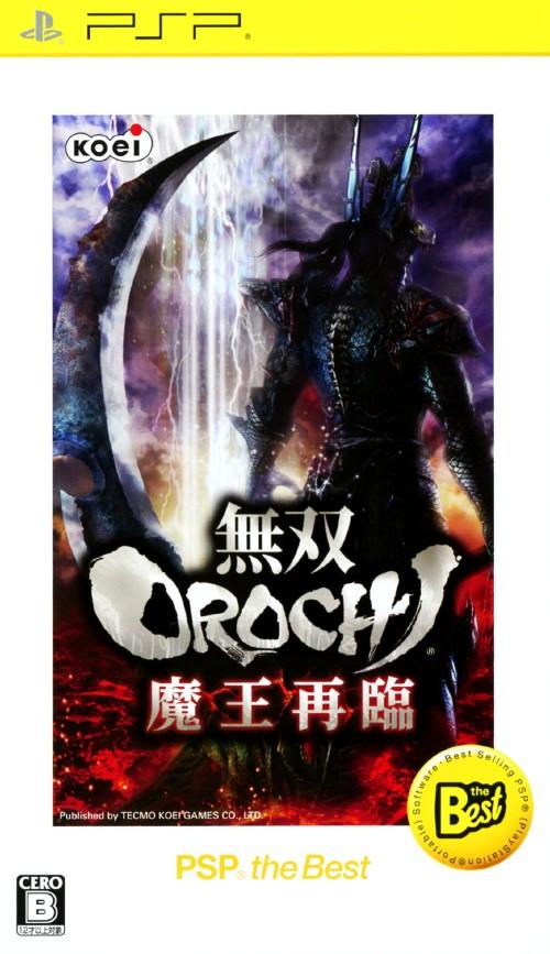 【中古】無双OROCHI 魔王再臨 PSP the Best
