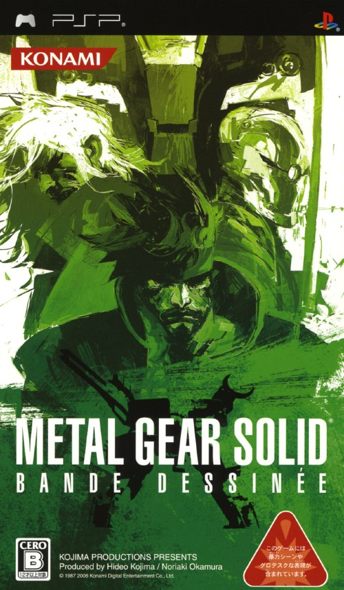 【中古】METAL GEAR SOLID BANDE DESSINEE