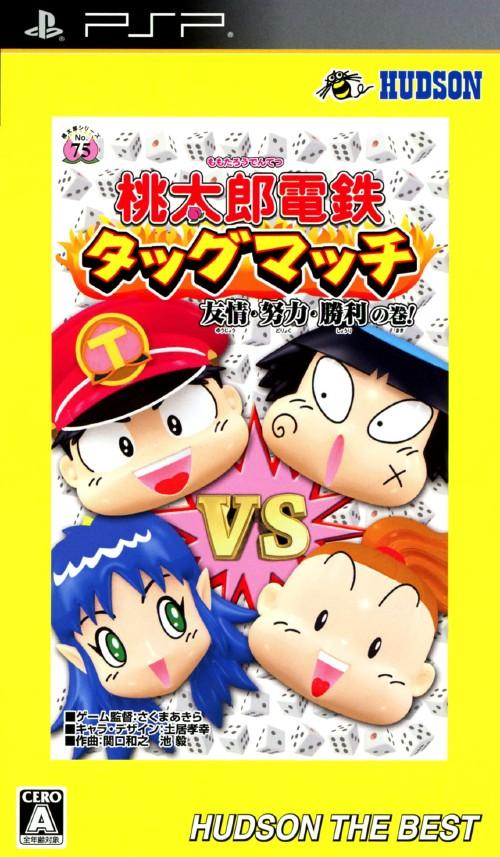 【中古】桃太郎電鉄タッグマッチ 友情・努力・勝利の巻! ハドソン・ザ・ベスト