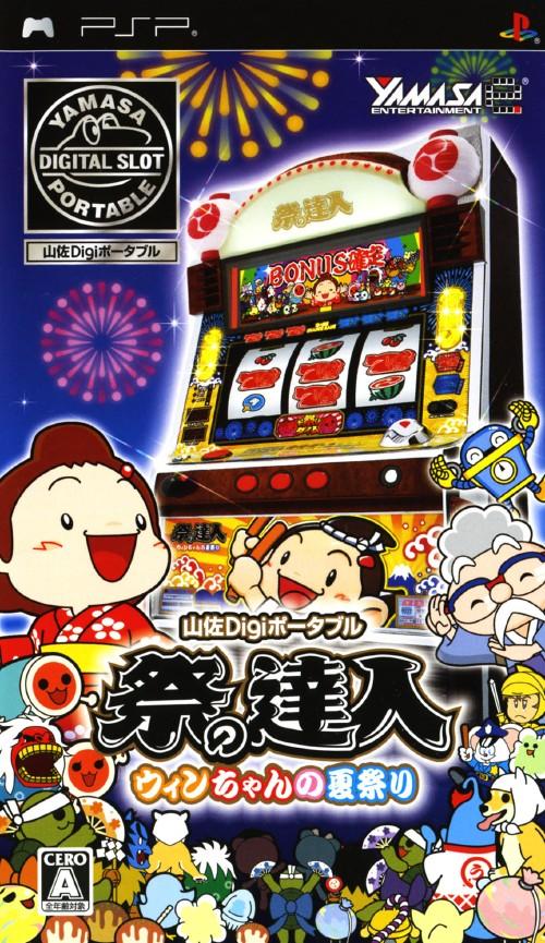 【中古】山佐Digiポータブル 祭の達人 ウィンちゃんの夏祭り