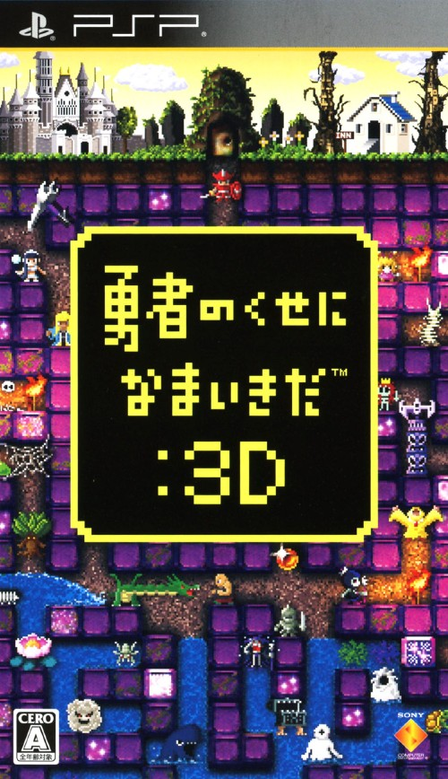 【中古】勇者のくせになまいきだ:3D