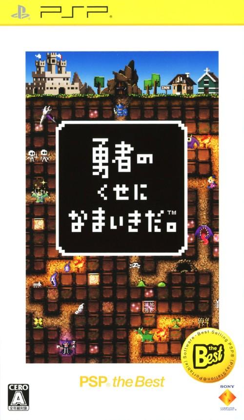 【中古】勇者のくせになまいきだ。 PSP the Best