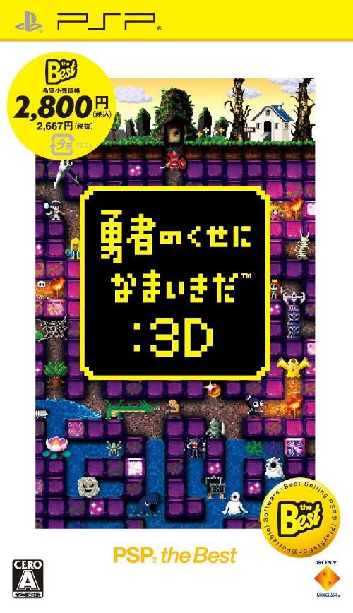 【中古】勇者のくせになまいきだ:3D PSP the Best