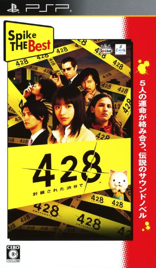 【中古】428 〜封鎖された渋谷で〜 Spike The Best