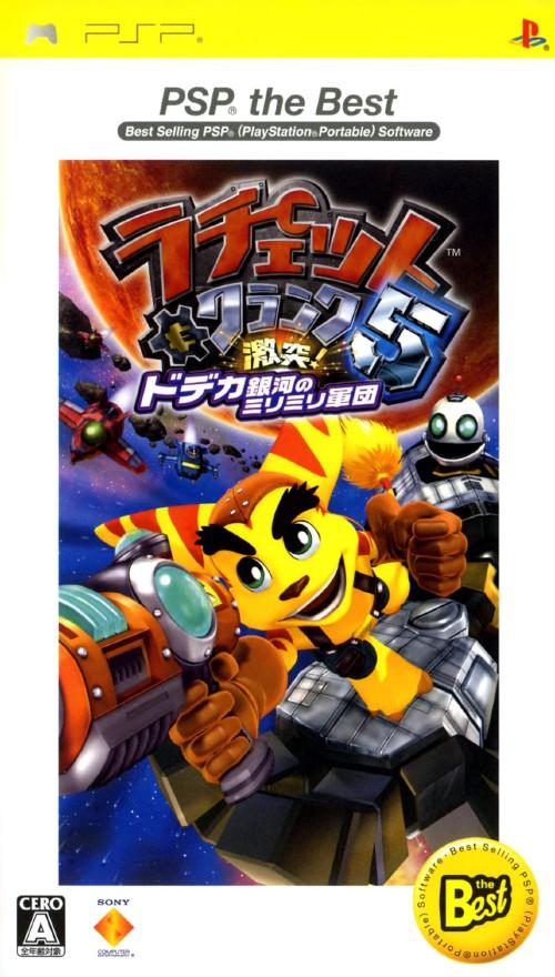 【中古】ラチェット&クランク5 激突! ドデカ銀河のミリミリ軍団 PSP the Best
