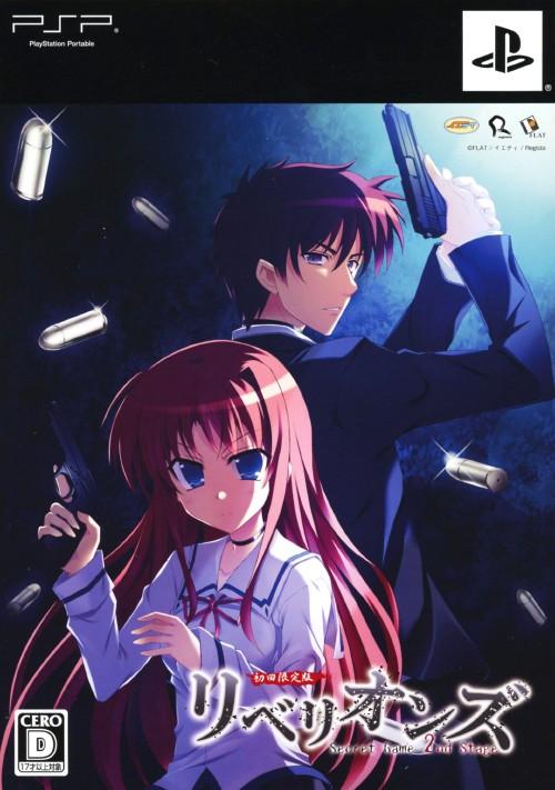 【中古】リベリオンズ 〜Secret Game 2nd stage〜 (限定版)