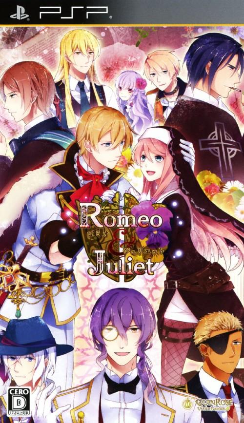 【中古】ロミオ&ジュリエット
