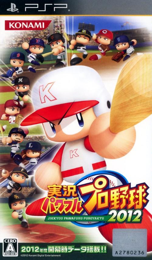 【中古】実況パワフルプロ野球2012