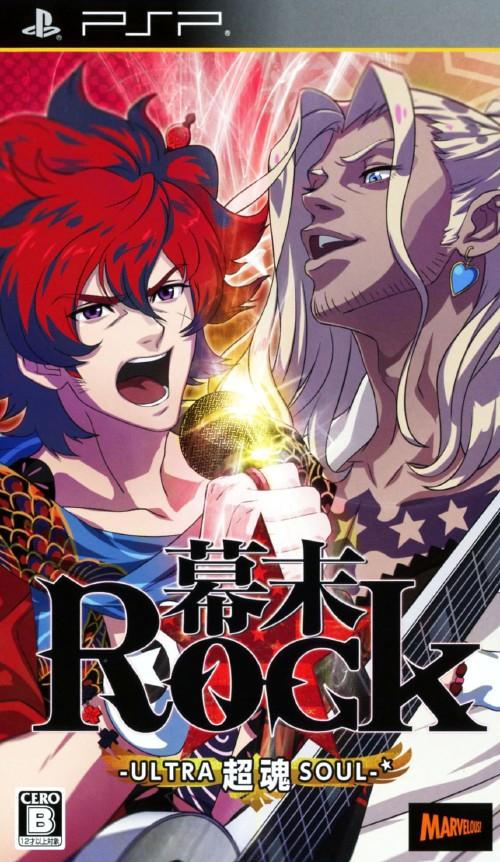 【中古】幕末Rock 超魂(ウルトラソウル)