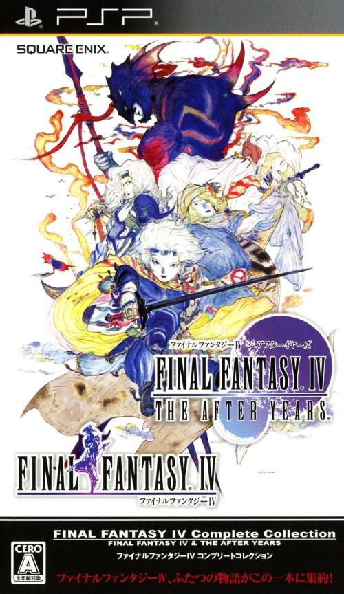 【中古】ファイナルファンタジーIV コンプリートコレクション −ファイナルファンタジー4&ジ・アフターイヤーズ−