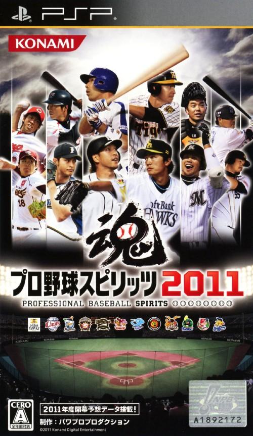 【中古】プロ野球スピリッツ2011