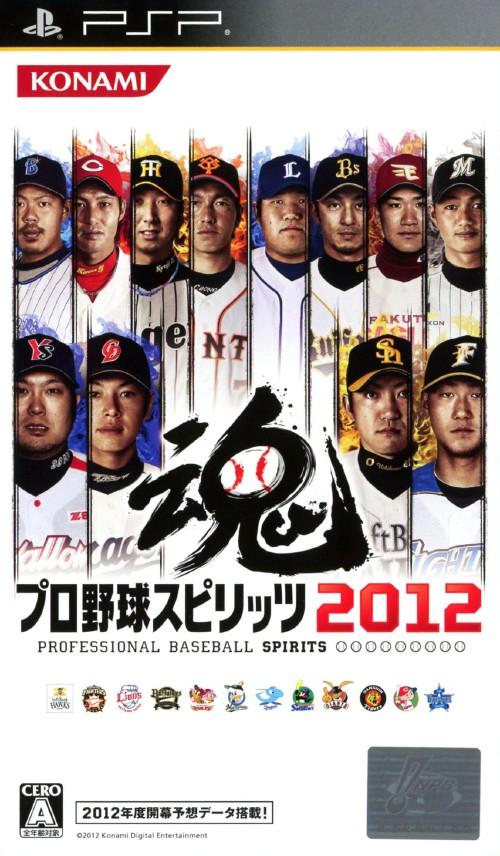 【中古】プロ野球スピリッツ2012