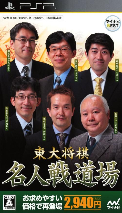 【中古】東大将棋 名人戦道場 マイナビBEST