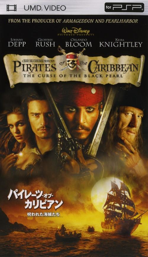 【中古】パイレーツ・オブ・カリビアン 呪われた海賊たち/ジョニー・デップ