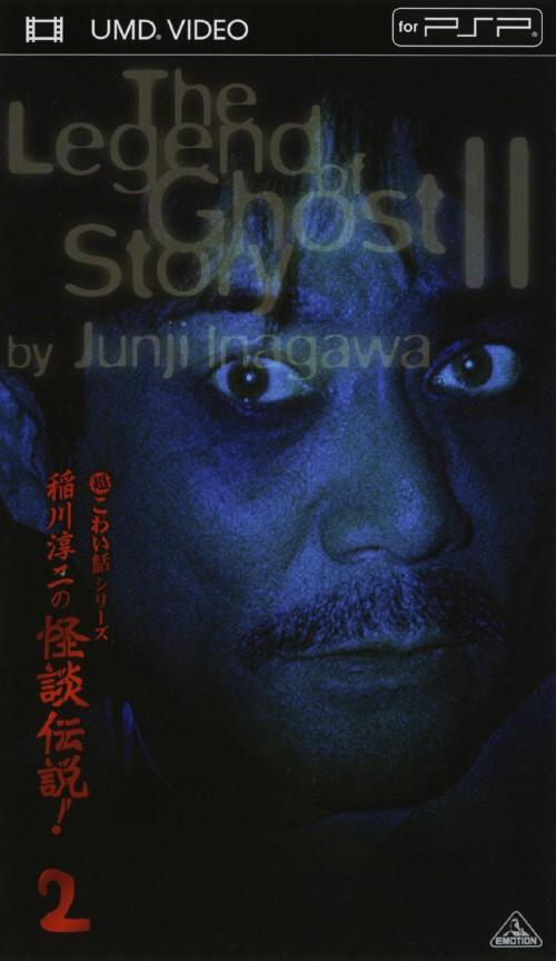 【中古】<超こわい話シリーズ> 稲川淳二の怪談伝説! 2/稲川淳二
