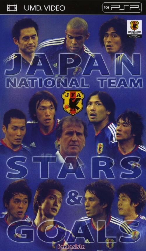 【中古】日本代表 スターズ&ゴールズ2005