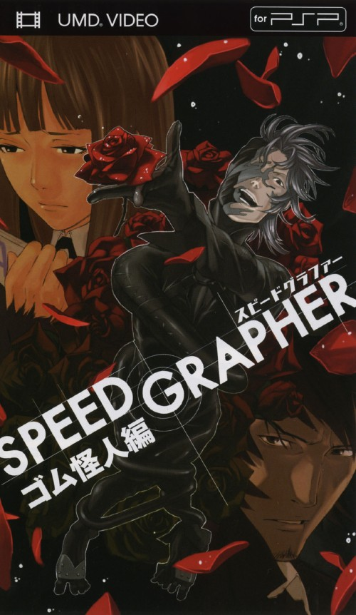 【中古】SPEED GRAPHER ゴム怪人編/高田裕司