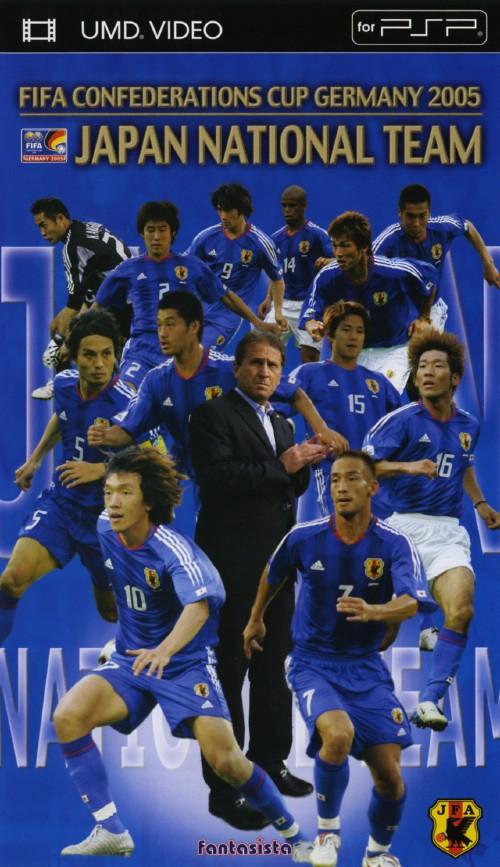 【中古】FIFAコンフェデレーションズカップドイツ2005 日本代表激闘の軌跡