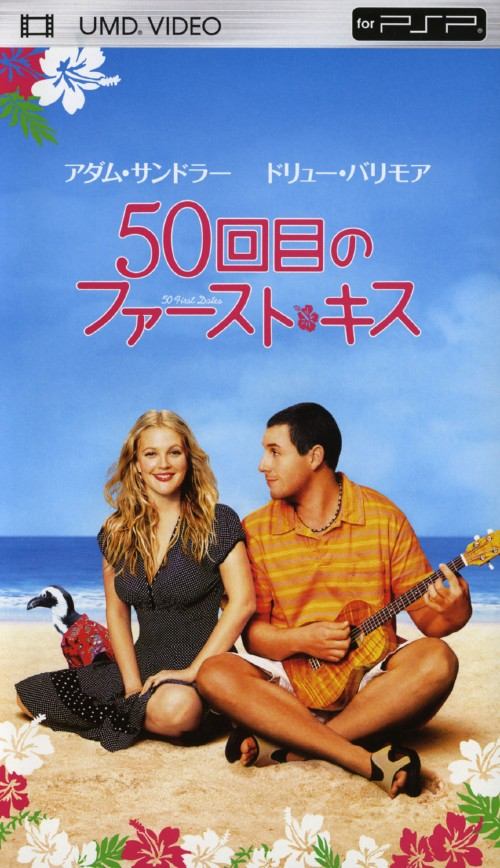 【中古】50回目のファースト・キス/ドリュー・バリモア