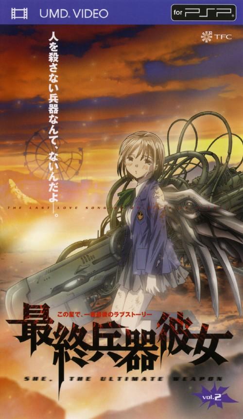 【中古】最終兵器彼女 vol.2/石母田史朗