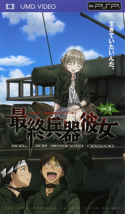 【中古】最終兵器彼女 vol.3/石母田史朗