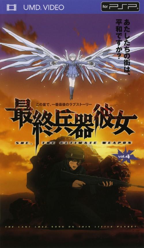 【中古】最終兵器彼女 vol.4/石母田史朗