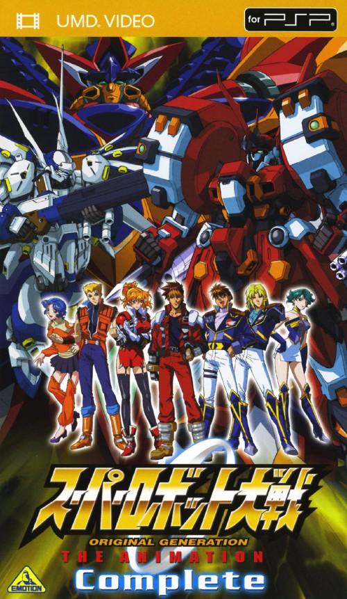 【中古】スーパーロボット大戦 ORIGINAL GENERATION THE ANIMATION Complete/森川智之