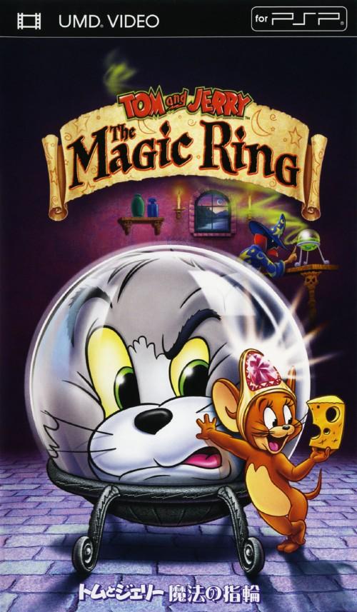 【中古】トムとジェリー 魔法の指輪/肝付兼太