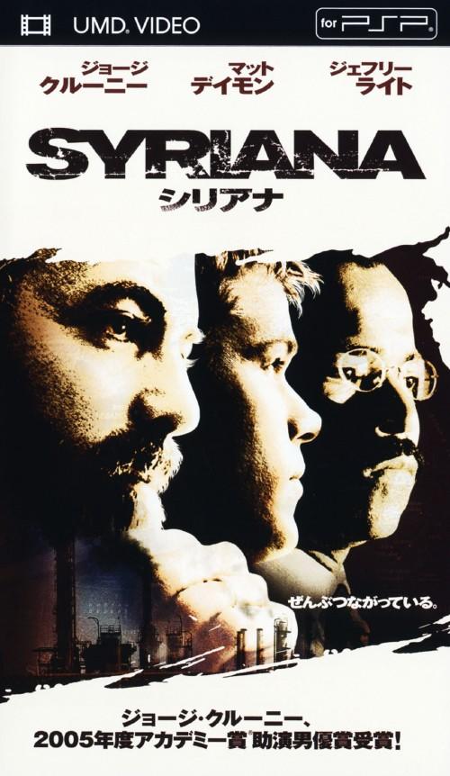 【中古】シリアナ/ジョージ・クルーニー