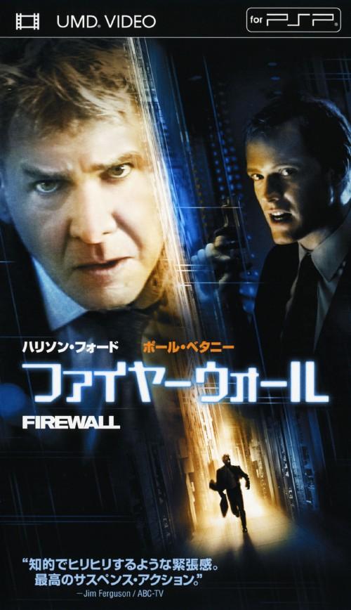 【中古】ファイヤーウォール/ハリソン・フォード