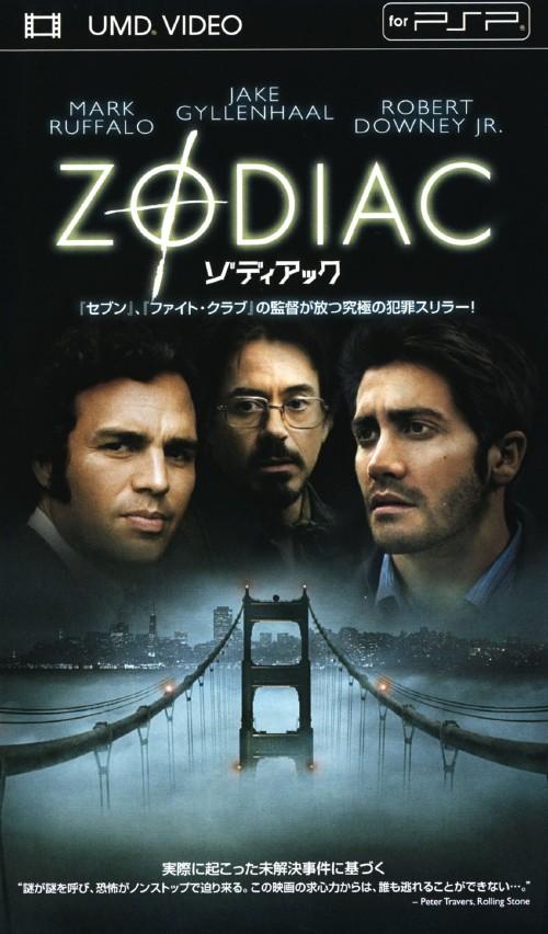【中古】ゾディアック/ジェイク・ギレンホール