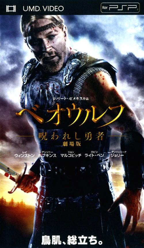 【中古】べオウルフ/呪われし勇者 劇場版/レイ・ウィンストン