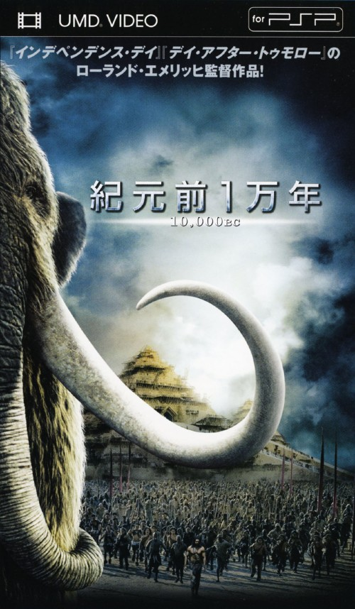 【中古】紀元前1万年/スティーブン・ストレイト