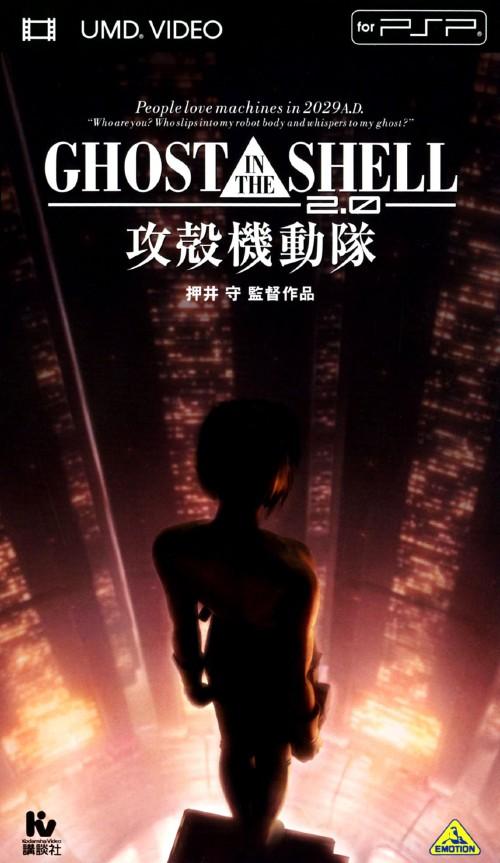 【中古】GHOST IN THE SHELL 攻殻機動隊2.0/田中敦子
