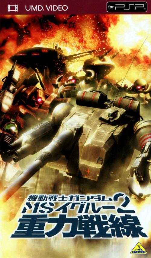 【中古】機動戦士ガンダム MSイグルー2 重力戦線