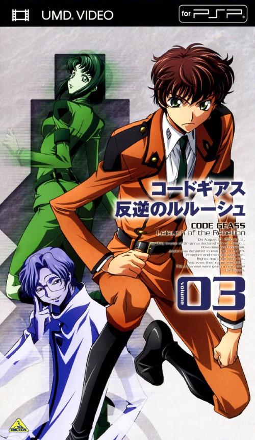 【中古】コードギアス 反逆のルルーシュ volume03/福山潤