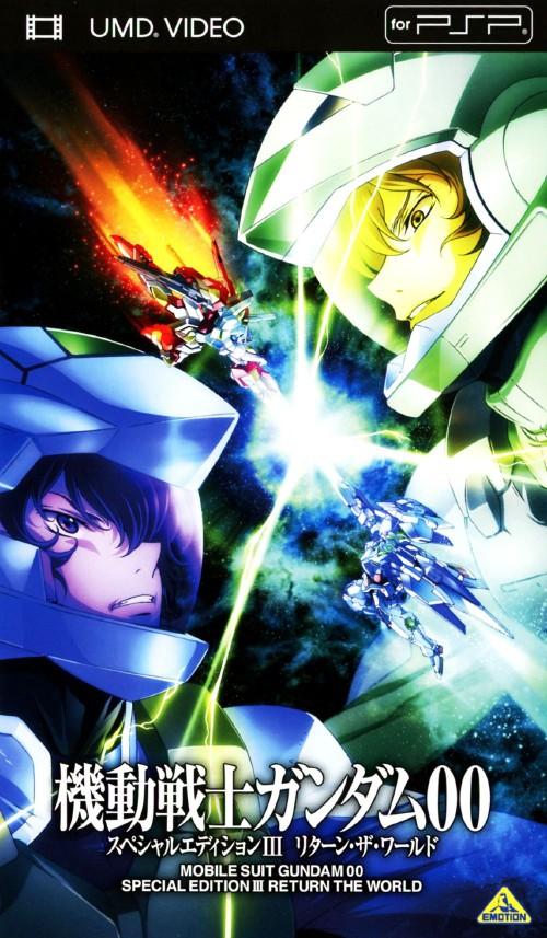 【中古】機動戦士ガンダム00 スペシャルエディションIII リターン・ザ・ワールド (完)/宮野真守
