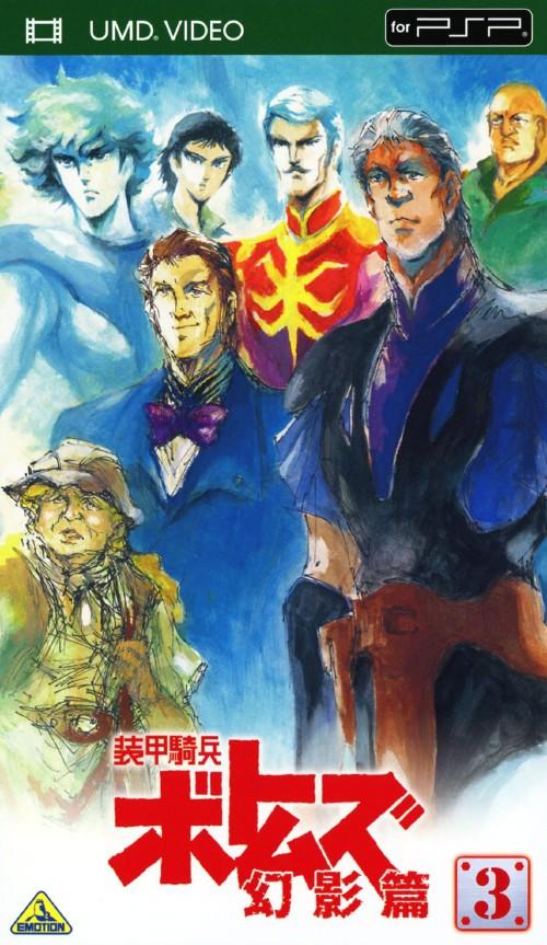 【中古】装甲騎兵ボトムズ 幻影篇 第3巻/千葉繁